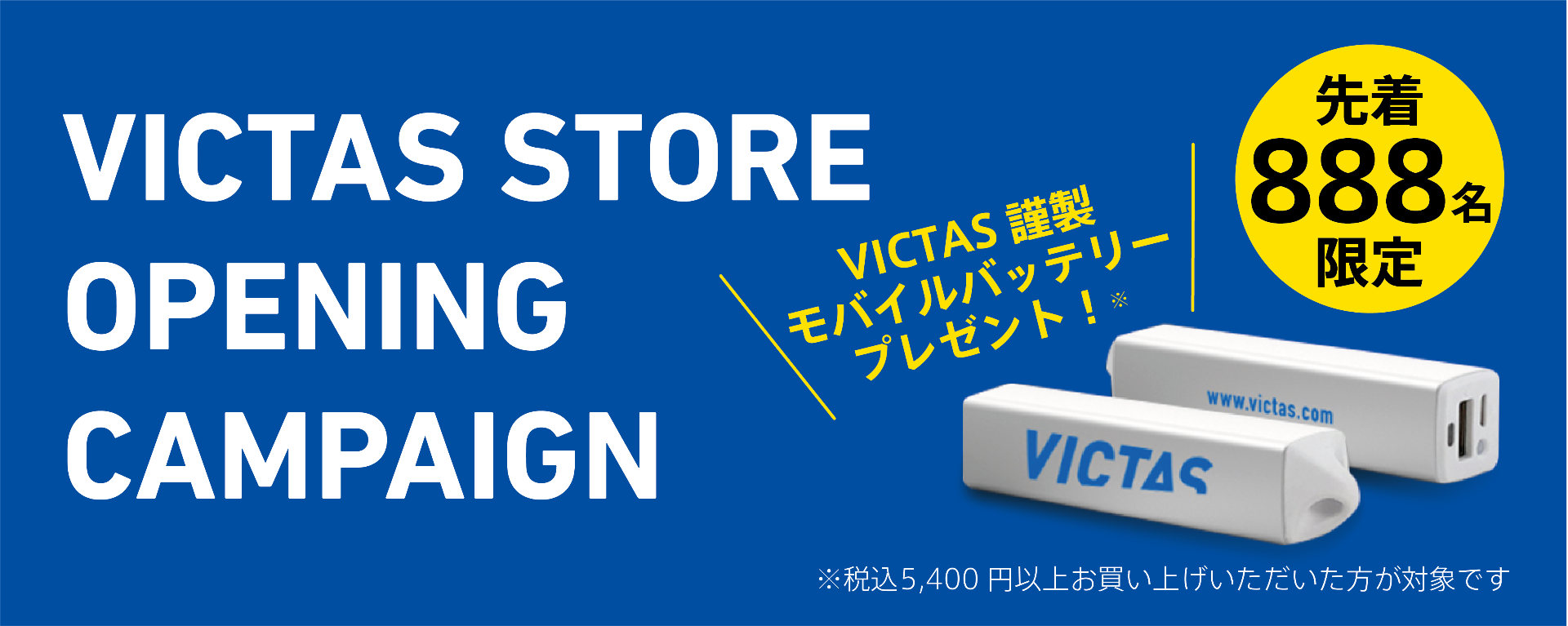 VICTAS STORE OPENING CAMPAIGN モバイルバッテリープレゼント