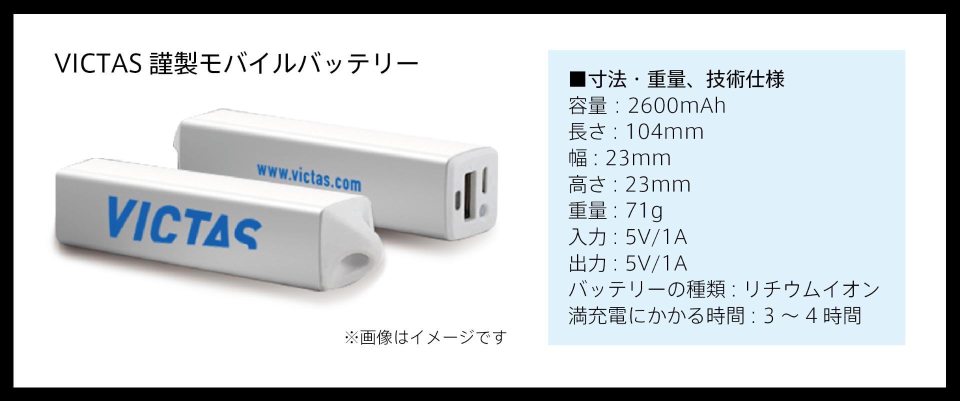 VICTAS謹製モバイルバッテリー