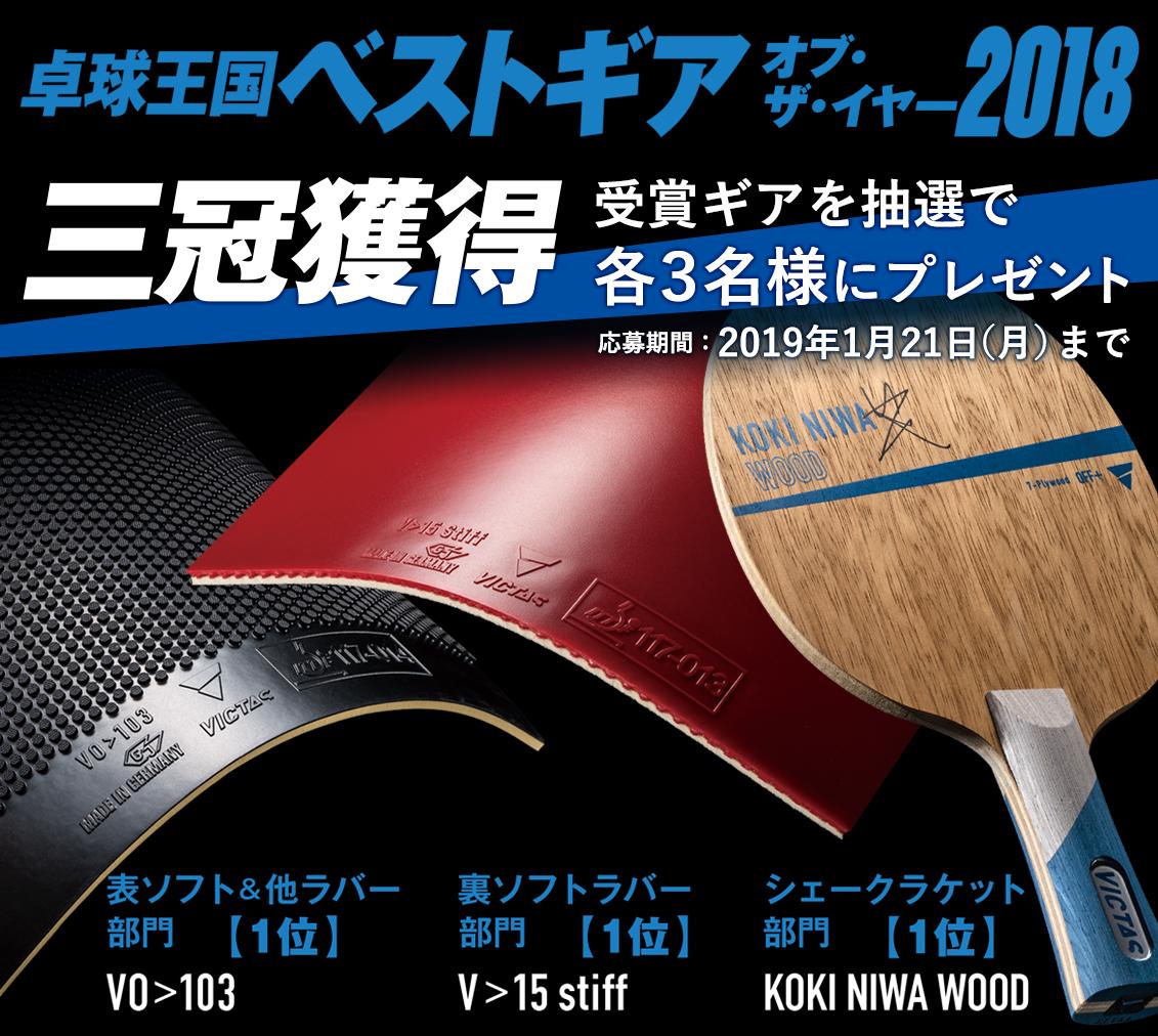 卓球王国ベストギア オブ・ザ・イヤー2018 三冠獲得 受賞ギアを抽選で各3名様にプレゼント