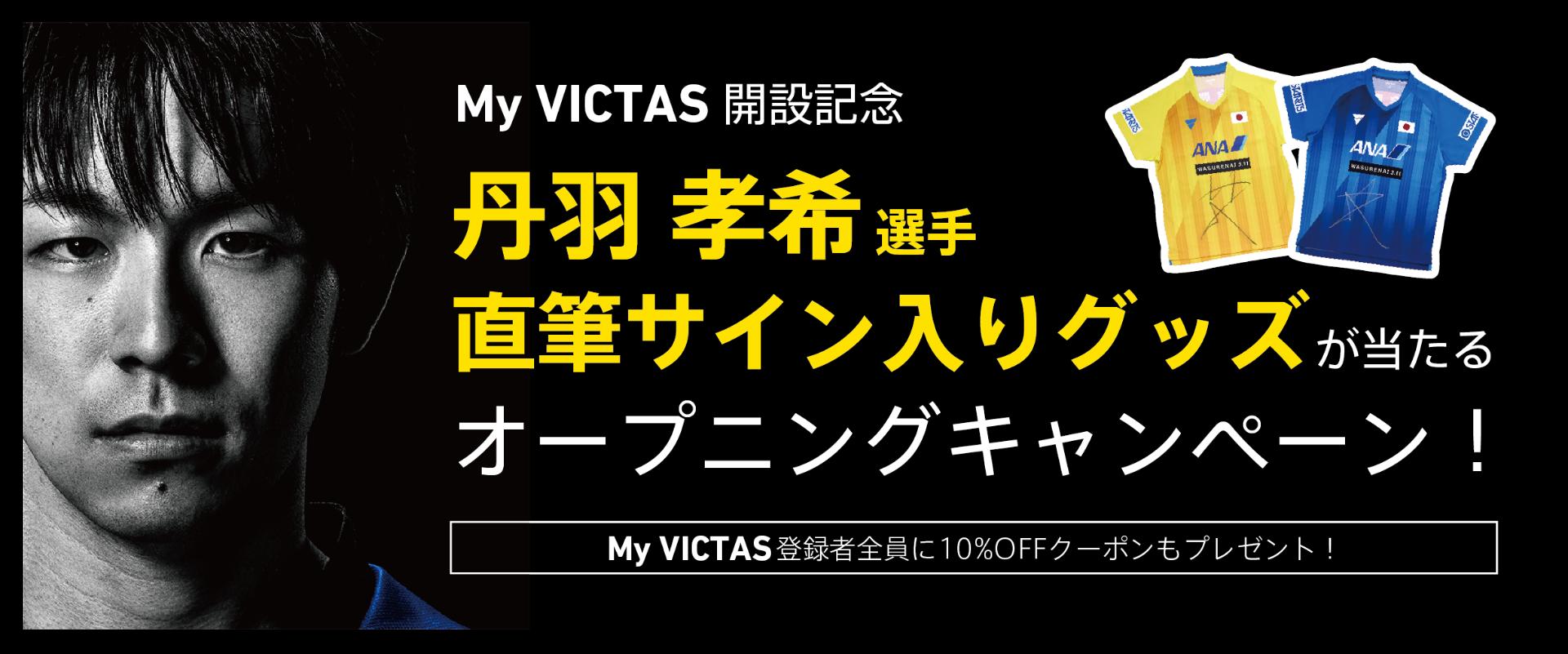 My VICTAS 開設記念 丹羽孝希選手直筆サイン入りグッズが当たる!オープニングキャンペーン