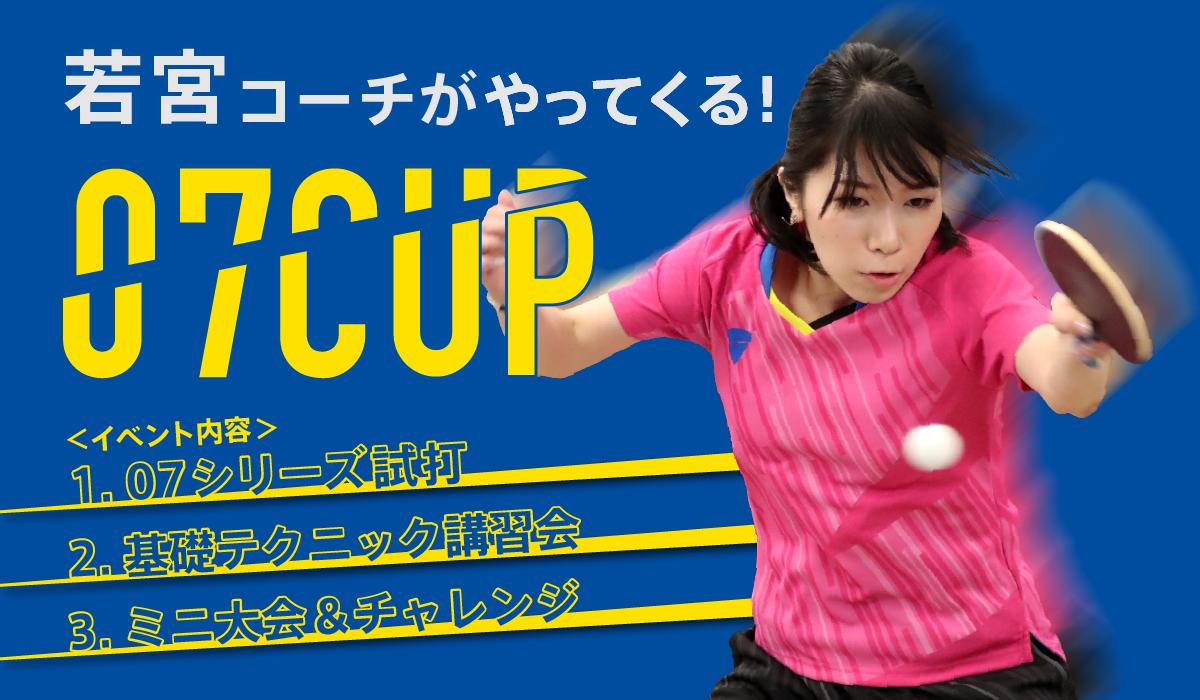 【07CUP】タクティブ町田店で12月21日開催 若宮コーチがやってくる!