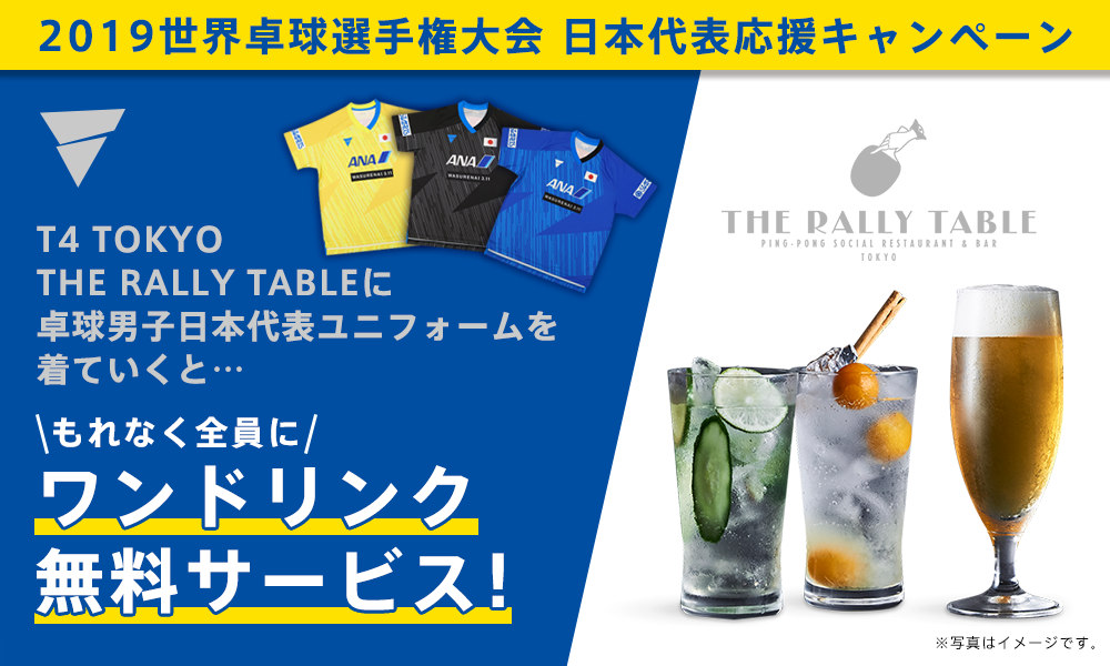 2019世界卓球選手権 日本代表応援キャンペーン T4 TOKYO THE RALLYS TABLEに卓球男子日本代表ユニフォームを着ていくともれなく全員にワンドリンクサービス