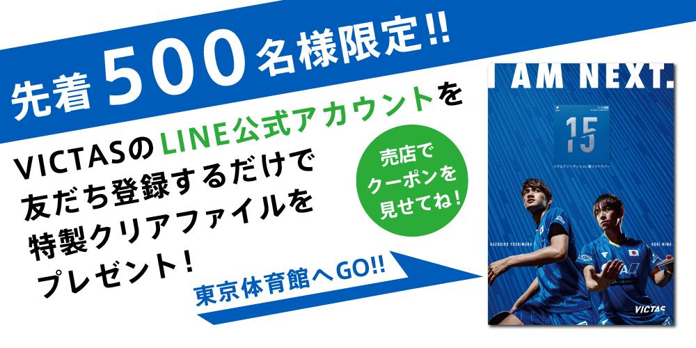 VICTAS LINE チームワールドカップ 応援 キャンペーン 丹羽孝希 吉村和弘 卓球