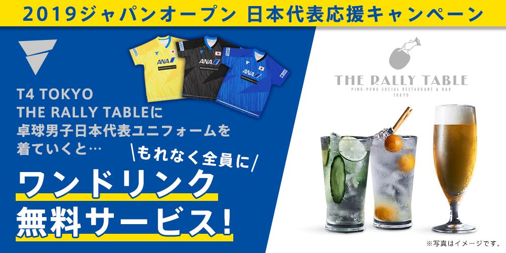 2019年度卓球男子日本代表ユニフォーム レプリカシャツ