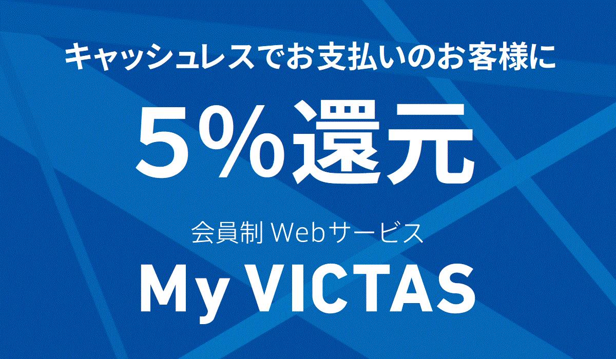 【My VICTAS】キャッシュレスでお支払いのお客様に5%還元