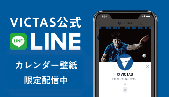 VICTAS公式LINE限定カレンダー壁紙限定配信のお知らせ