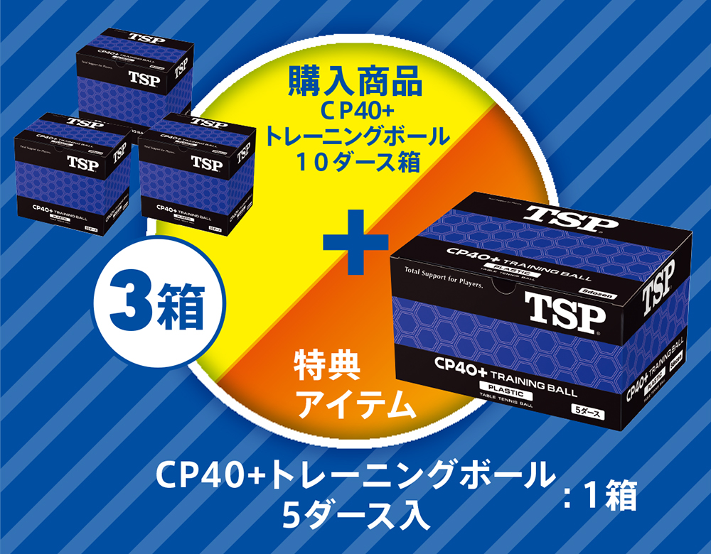 CP+40トレーニングボール10ダース箱 × 3箱  + CP40+3スターボール5ダース入り:1箱