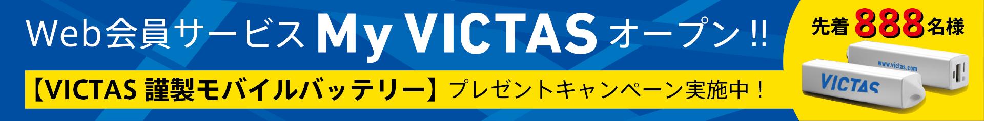 VICTAS謹製モバイルバッテリーをプレゼント
