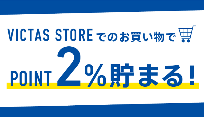 VICTAS STOREでのお買い物でPOINT2%貯まる