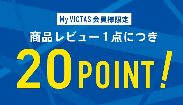 My VICTAS会員様限定!商品レビュー1点につき、20ポイントをプレゼント!