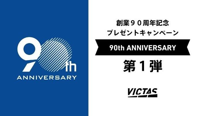 創業90周年記念プレゼントキャンペーン第1弾 フォロー&引用RTでVICTAS PLAYお楽しみBOXが当たる!