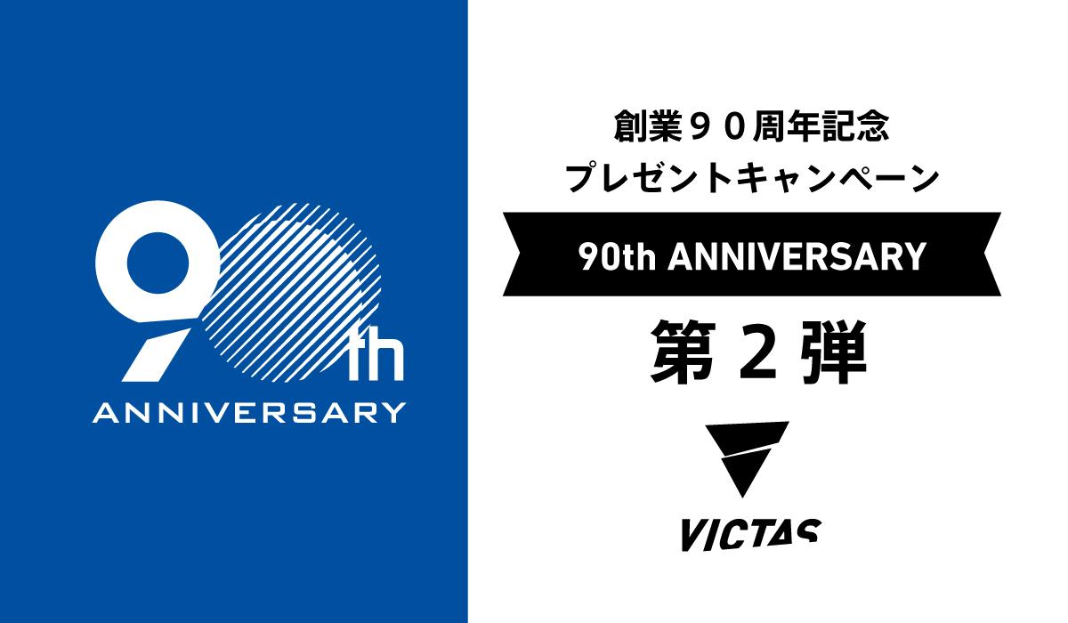 創業90周年記念プレゼントキャンペーン第2弾 フォロー&引用RTでVICTAS お楽しみBOXが当たる! VICTAS  ヴィクタス VICTAS PLAY ヴィクタスプレイ 卓球 90周年企画 プレゼント