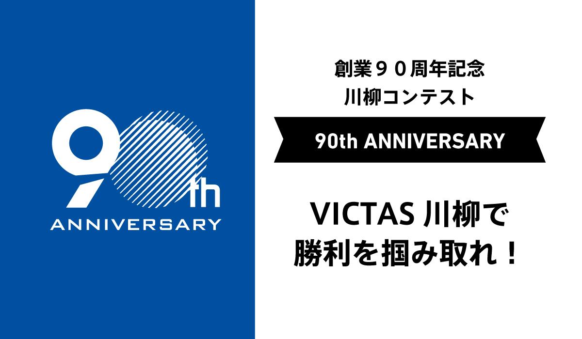 VICTAS ヴィクタス VICTAS PLAY ヴィクタスプレイ 卓球 関連ニュース 90周年記念企画 『VICTAS川柳で勝利を掴み取れ!』
