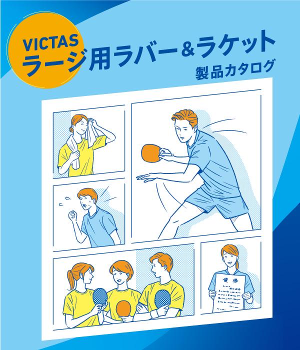 VICTAS VICTAS PLAY 卓球 ラバー ラケット アパレル Rubber Racket Ball Apparel 新商品 ヴィクタス ヴィクタス プレイ