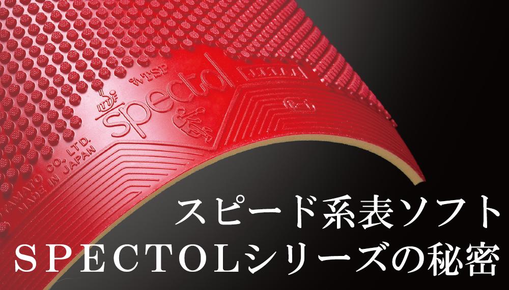 スピード系表ソフト スペクトルシリーズの秘密 VICTAS JOURNAL 用具紹介 表ソフト