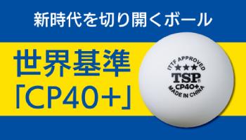 世界基準のボール「CP40+3スターボール」