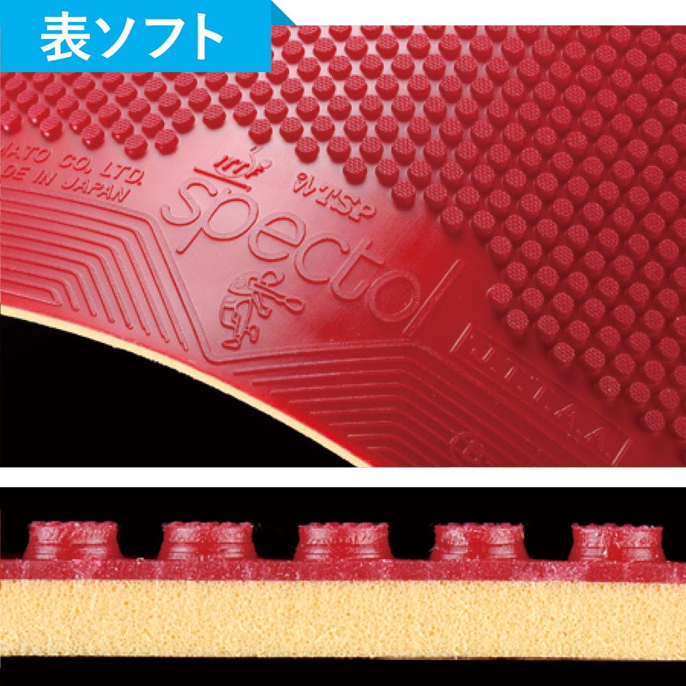 卓球 ラバー 表ソフト スペクトル TSP VICTAS